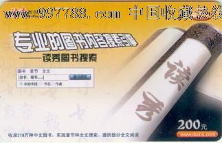 读秀图书搜索--会员卡-其他杂项卡--se1302193