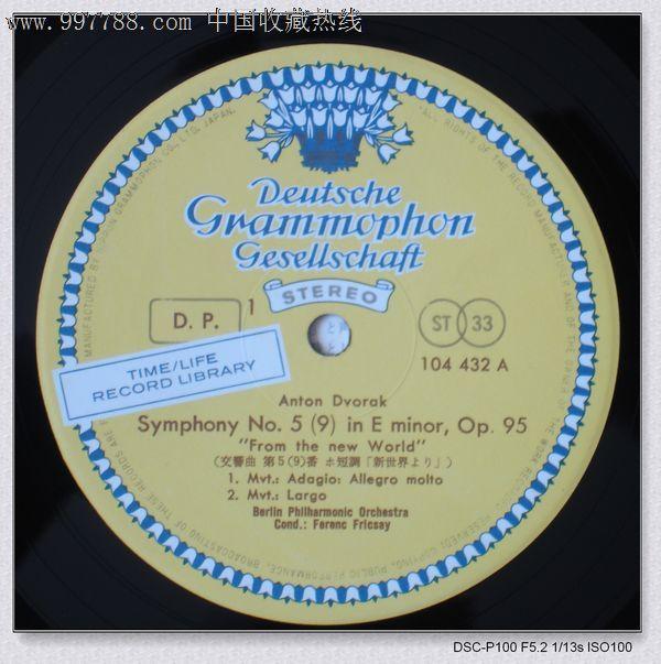 德沃夏克:《自新大陆交响曲》,柏林爱乐乐团,弗里克赛