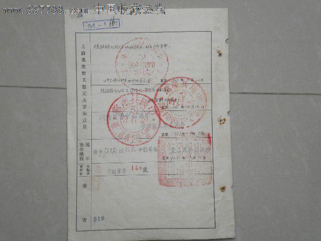 呈请授予军衔报告书-价格:500元-se13034463