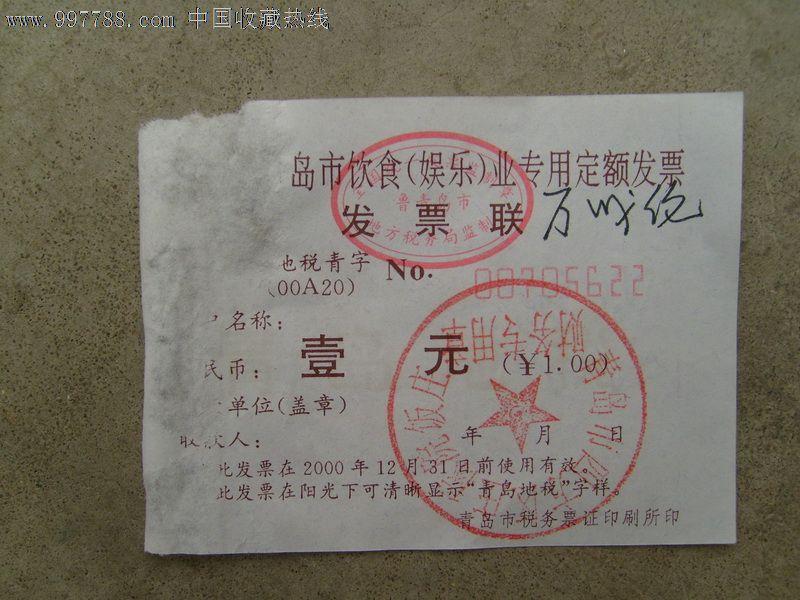 山东青岛饮食(娱乐)业专用定额发票(1元)