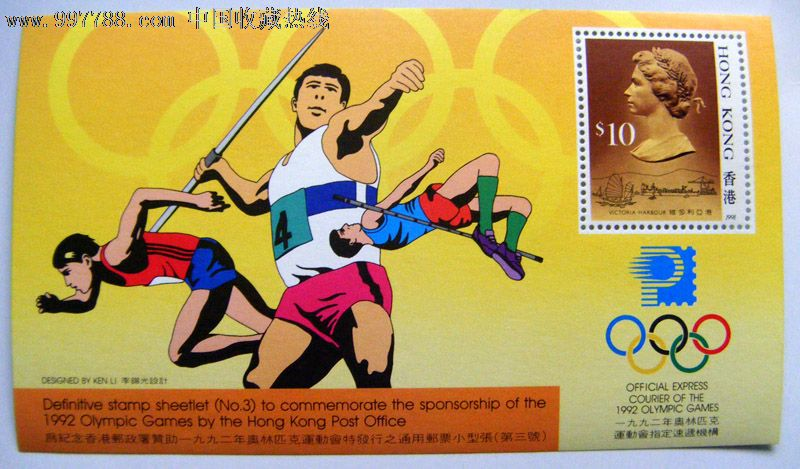 小型张,,新票/无戳票,,,,, 简介: 香港1992年奥林匹克运动会纪念邮票图片