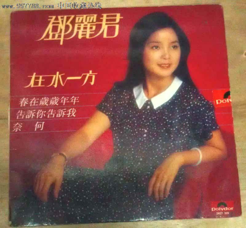 邓丽君在水一方*版黑胶唱片