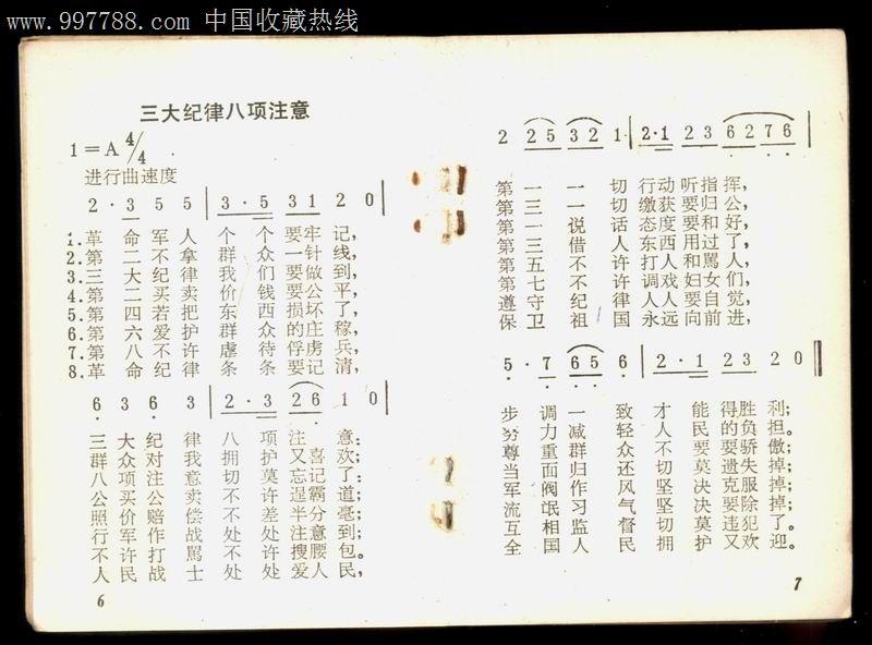 国际歌三大纪律八项注意_歌曲/歌谱_诚信藏书店【7788