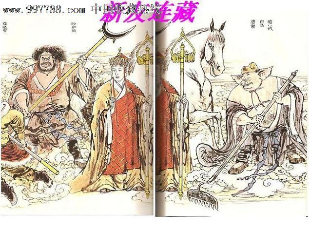 囹.+yie�)�9b&_西游记人物图——叶雄手绘卷本·大16开精装·彩色
