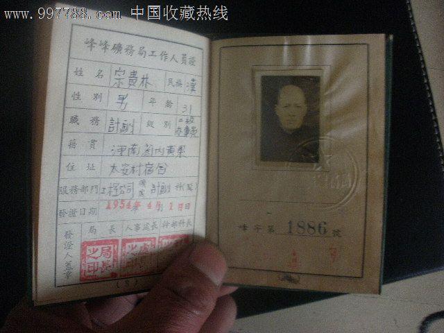 1954年峰峰矿务局工作人员证图片