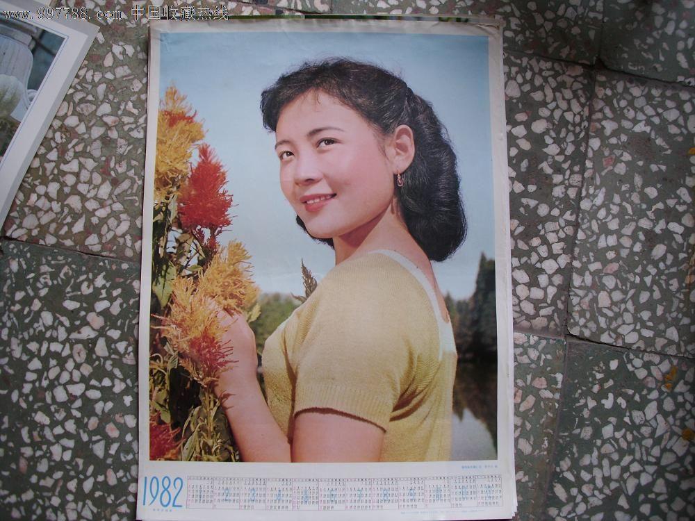 1982年年历画;娜仁花图图片