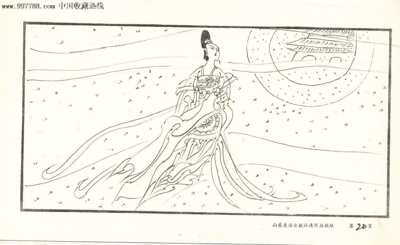 连环画原稿《世界神话画库-----嫦娥奔月》