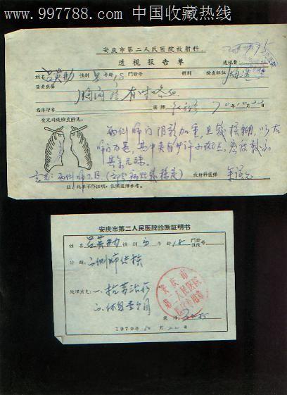 70年安庆市第七中学应届初中毕业生登记表(有照片,最高指示)