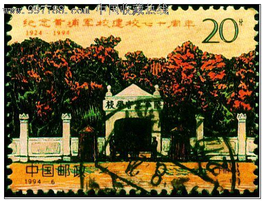 编号: se13095710,a-01-114 品种: 新中国邮票-新中国邮票 属性: 编