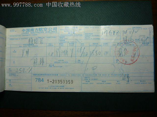 南航飞机票及保险(广州--桂林)