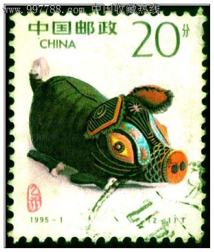 生肖猪:1995-1(2-1)_价格.6元_第1张_中国收藏热线