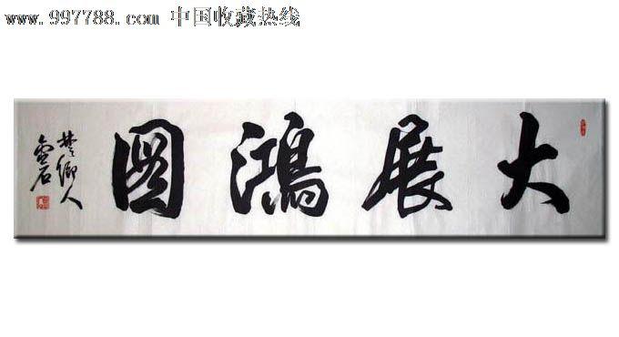 金石书法/大展宏图/四尺对开/客厅卧室字画/真迹收藏