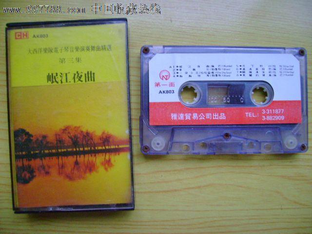 大西洋乐队电子琴音乐:岷江夜曲_价格4元_第1张_中国收藏热线