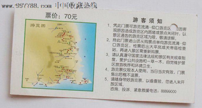 崂山风景区游览券【票价;70元.】