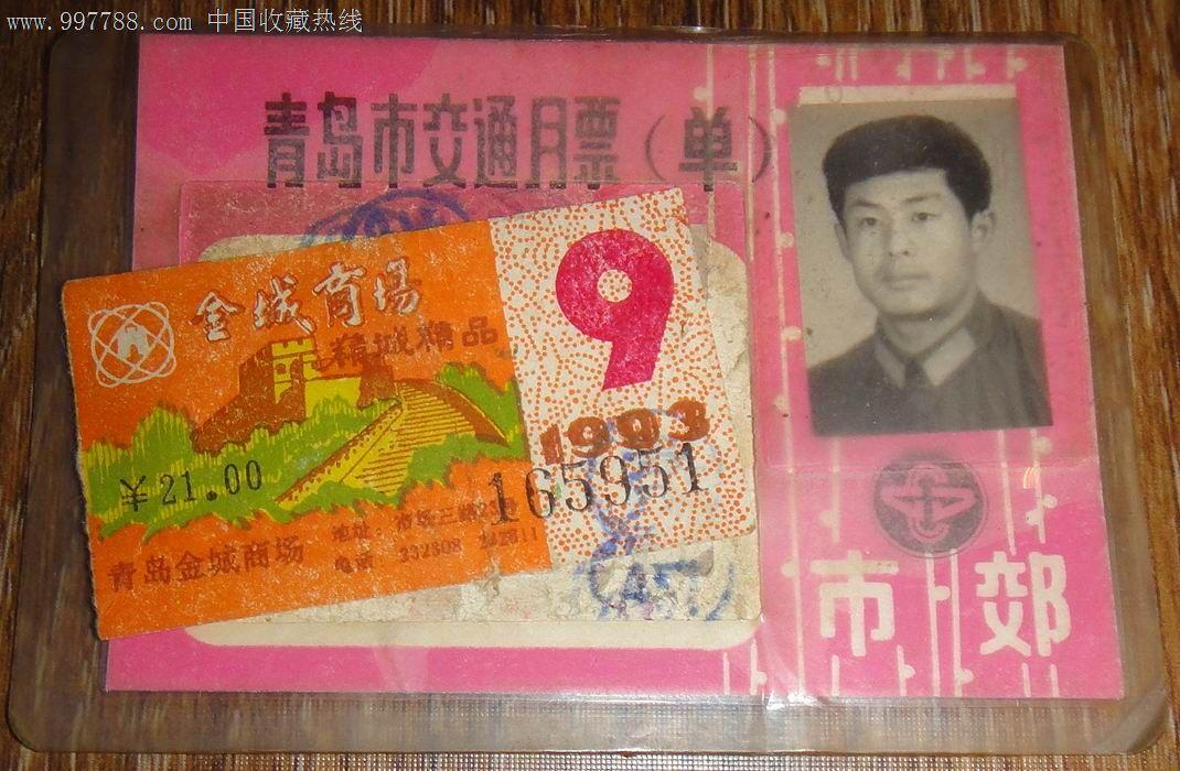 月票多少钱一张_青岛公交月票【市郊】单1993_价格元【藏泉阁】_第1张_中国收藏热线