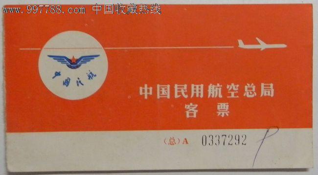 飞机票(北京---沈阳)三叉机_价格15元_第1张_7788收藏__中国收藏热线