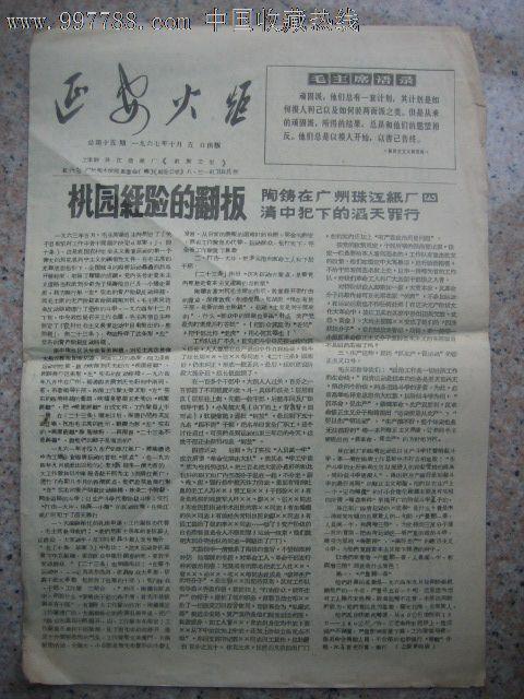 延安火炬(总15期),陶记 裴多菲俱乐部 -价格:20
