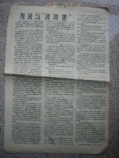 延安火炬(总15期),陶记 裴多菲俱乐部 _报纸_盈