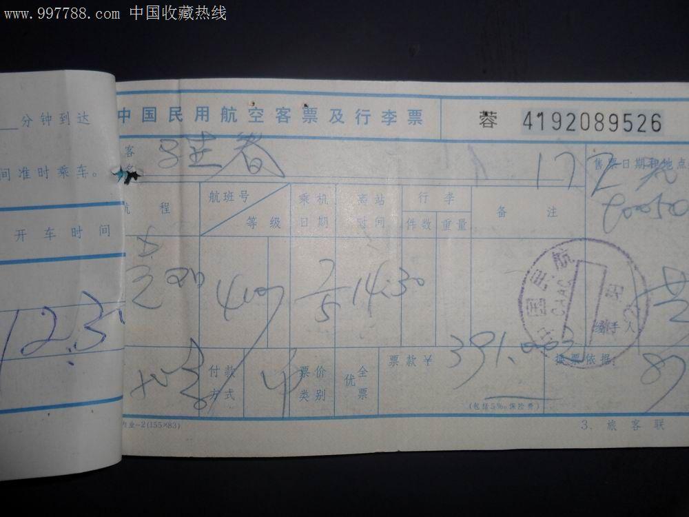 飞机票,贵阳至北京