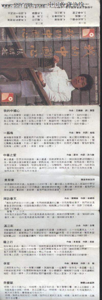 (磁带封面)我的中国心张明敏