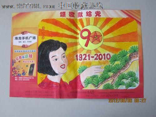 保定第九界少儿书信杯大赛邮票设计一等奖绘画作品【颂歌献给党】图片