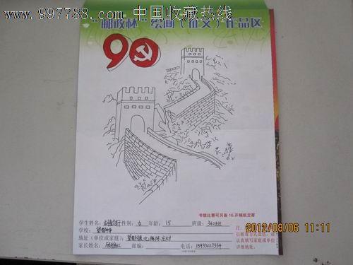 保定少儿书信杯大赛邮票设计获奖绘画作品【长城】图片
