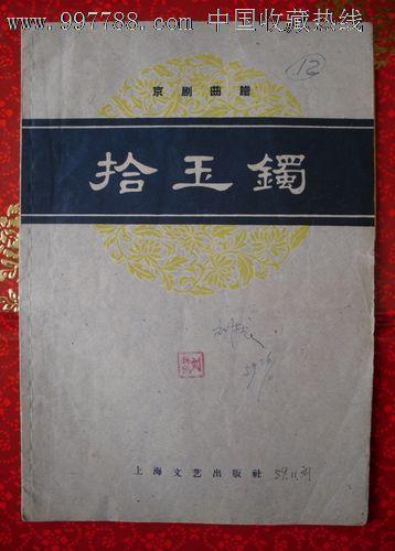 京剧曲谱【拾玉镯】1959年出品