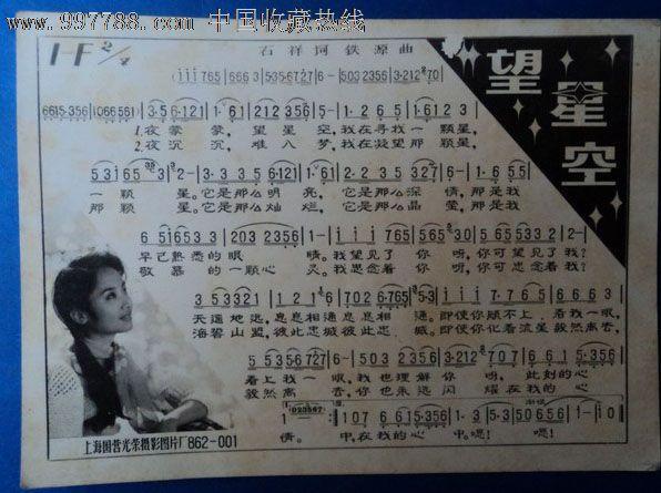 望星空 7.8 5.7cm 歌谱 大名古物 中国