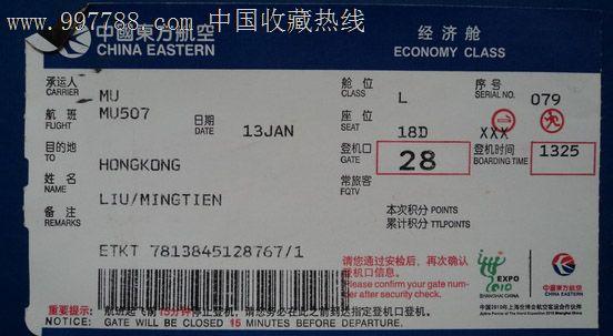 登机牌(中国东方航空)