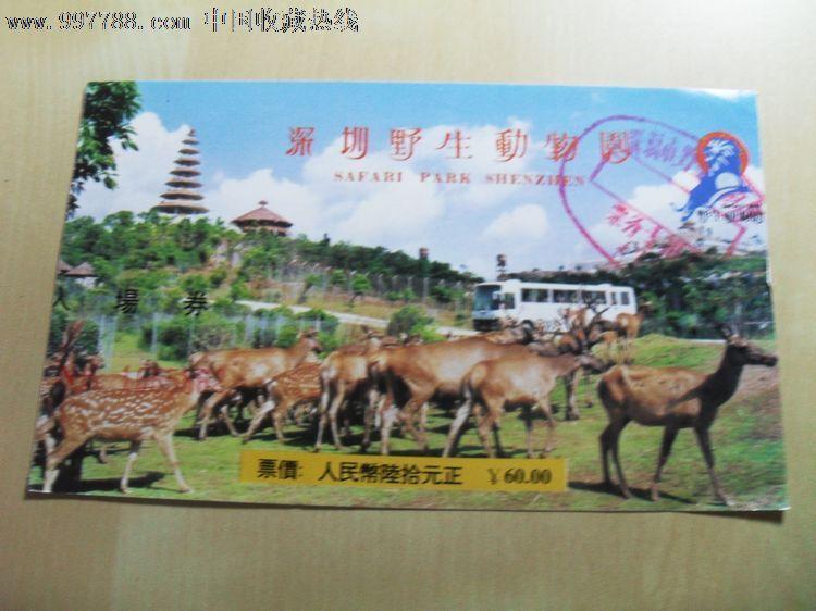 深圳野生动物园_价格元_第1张_中国收藏热线
