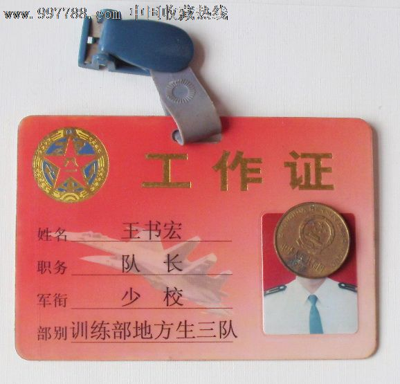航空院青岛分院训练部军务科--工作证