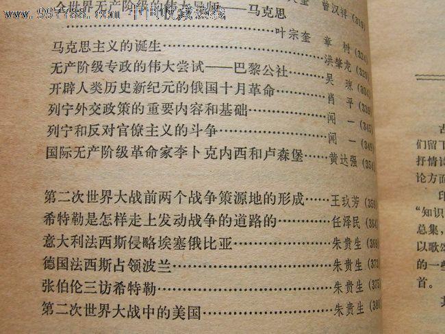 之窗高位历史(《世界各地》节目广播稿选),小说世界吊颈线加v之窗之星图片