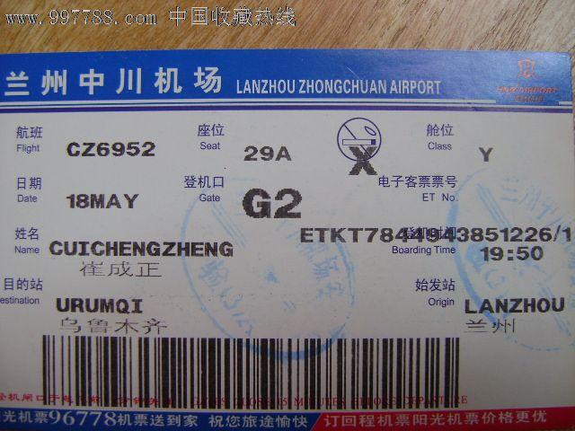 兰州中川机场登机牌_价格元_第2张_中国收藏热线
