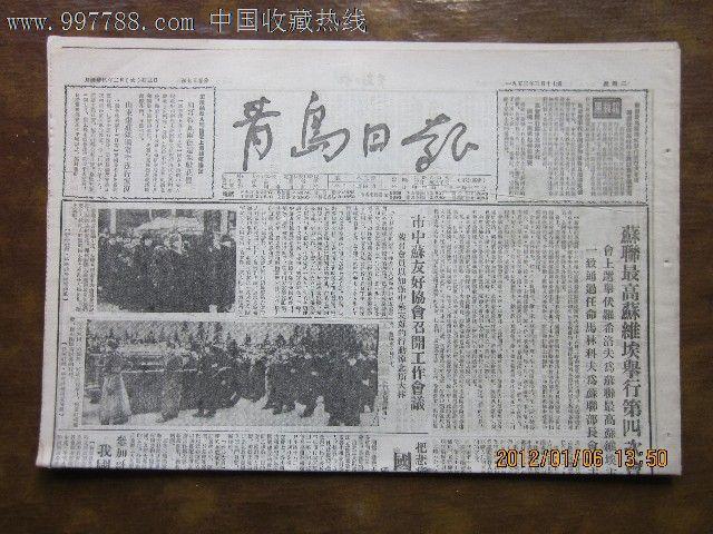 青岛日报>斯大林葬礼(图)-报纸--se13183707-零售