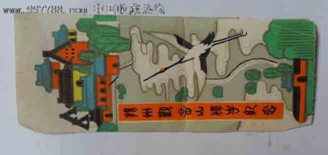 杨子单相电表接线图