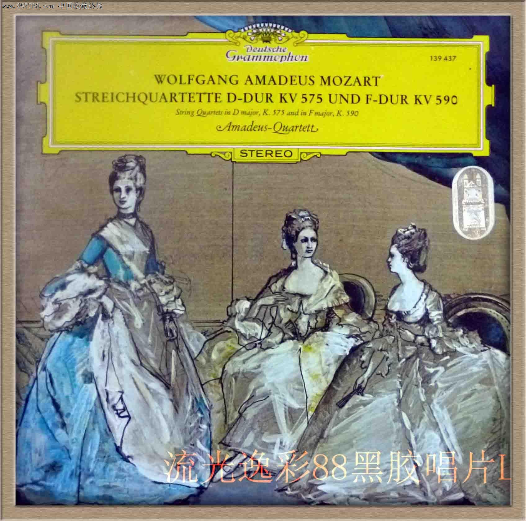 莫扎特 弦乐四重奏 古典 黑胶唱片 lp