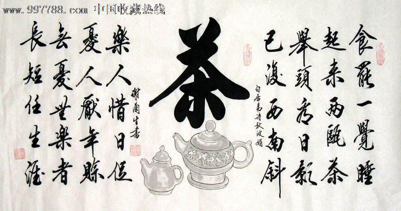 罷�n�_谢兰生书法,茶(食罢一觉),三尺,家居书房礼品收藏,书屋茶楼装饰,21271