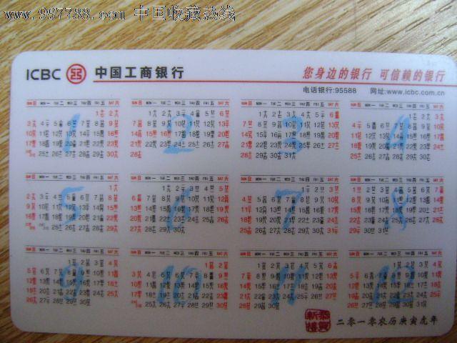 中国工商银行2001年年历卡