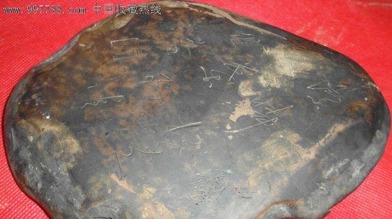 古砚-价格:23000元-se13191172-其他石砚-零售-中国