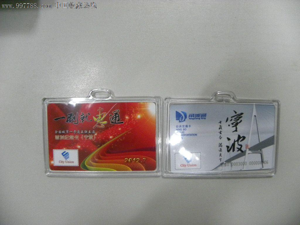 宁波公交卡挂失_宁波限量版互联互通卡公交卡