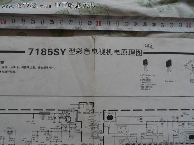 7185sy型.说明书.电路图