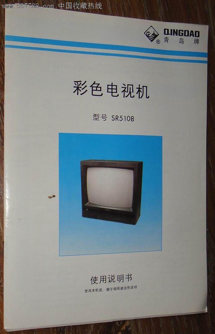 青岛牌彩色电视机sr5108说明书.