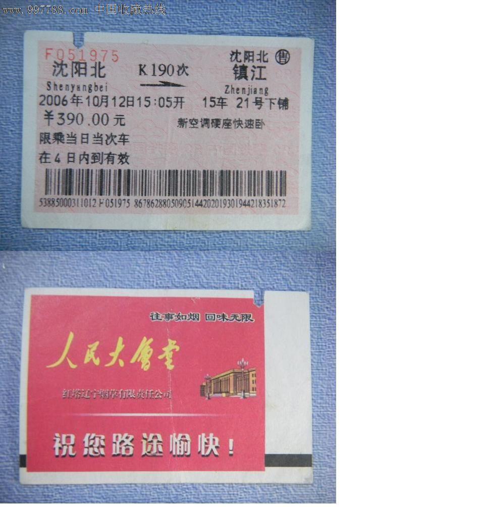 沈阳北--镇江k190次火车票.背面:人民大会堂