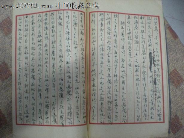 16开线装--可爱的中国---(手稿影印)一册全--方志敏1954年