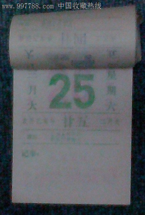 1995年日历,挂历\/台历,台历,九十年代(20世纪),