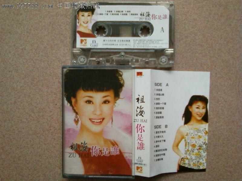 家在中国祖海歌曲歌谱