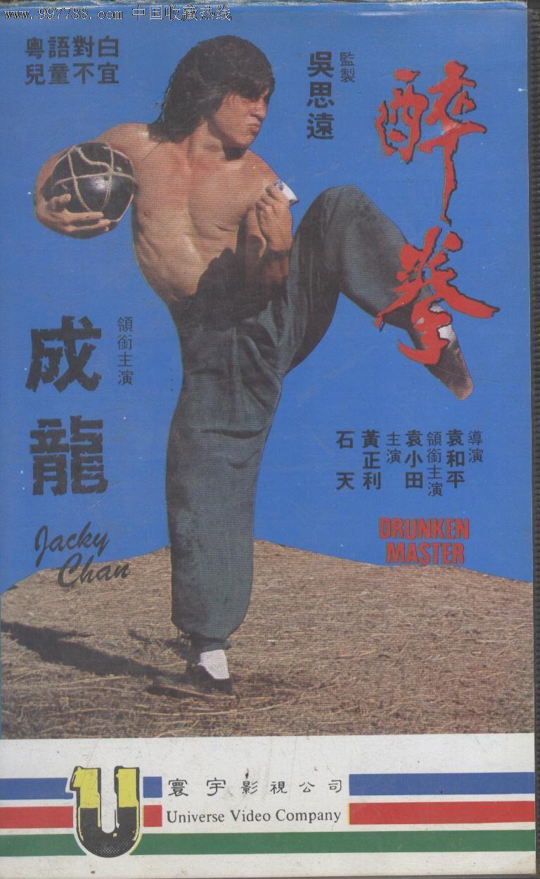 《醉拳1》里 成龙和老头练功的背景音乐是什么图片