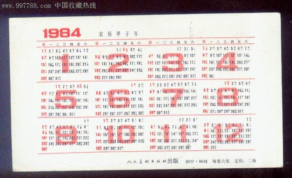 1984年人物年历片图片