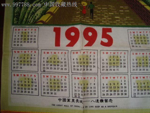 1995年布面挂年历中国万里长城八达岭留念,1990-1999