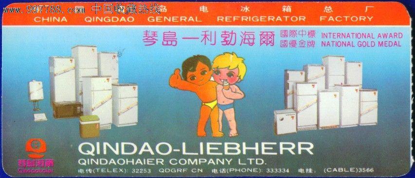 登机牌-青岛中国国际航空公司-早期琴岛利勃海尔电冰箱
